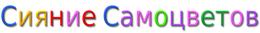 Сияние самоцветов - интернет магазин украшений из натуральных камней самоцветов